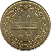 10 Fils - Hamad (magnetic; 2nd type) -  reverse
