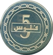 5 Fils - Hamad (Silver Proof) – reverse