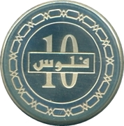 10 Fils - Hamad (Silver Proof) – reverse