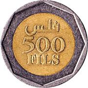 500 Fils - Hamad -  reverse