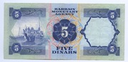 5 Dinars -  reverse