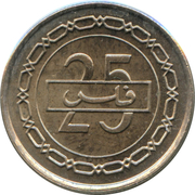 25 Fils - Isa / Hamad -  reverse