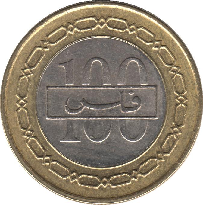 100 Fils Hamad 1st Type