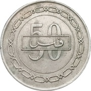 50 Fils - Isa / Hamad -  reverse