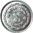 1 Poisha – reverse