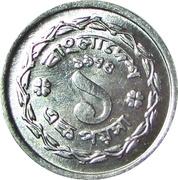1 Poisha -  reverse