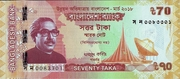 70 Taka - Developing Bangladesh – obverse