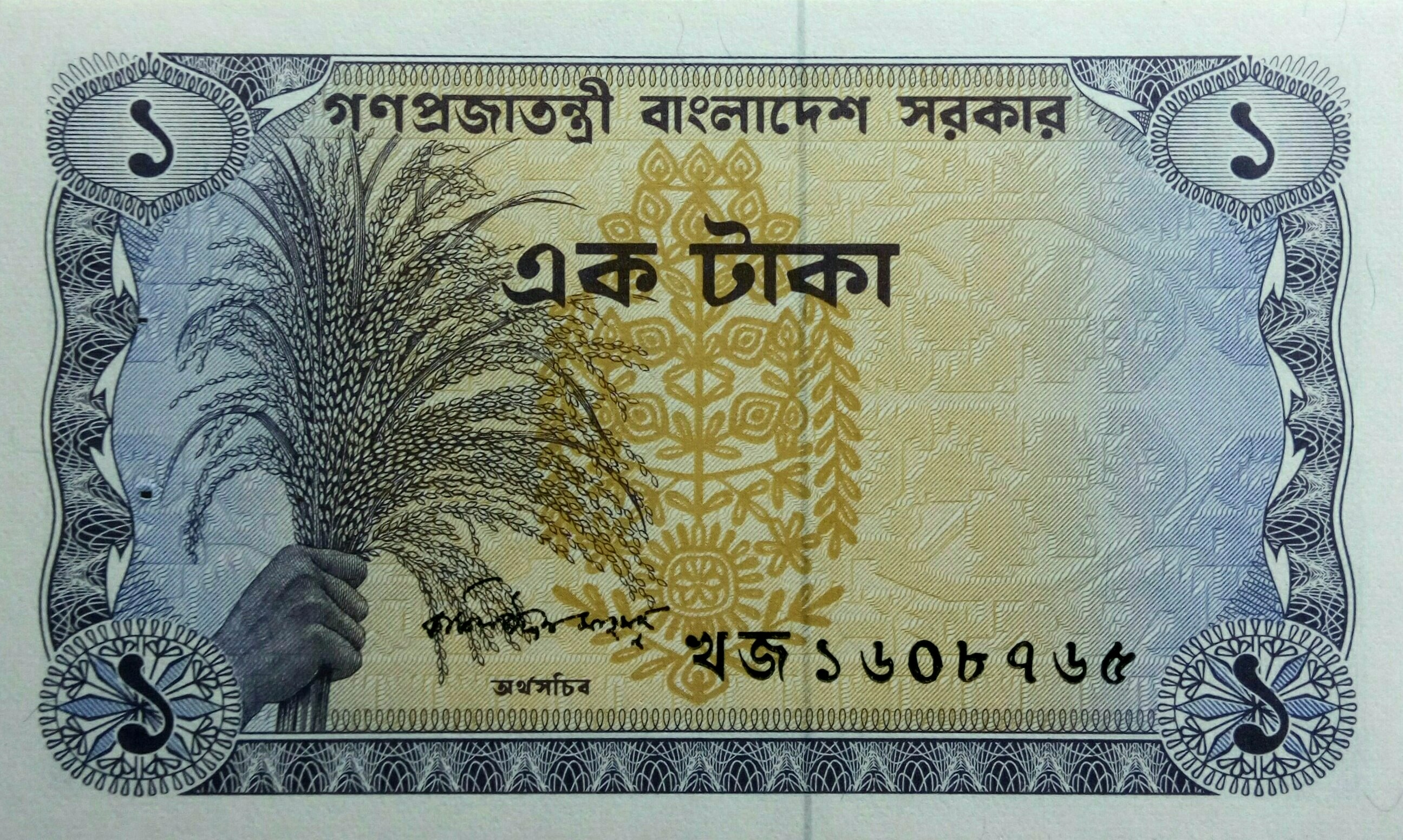1 Taka - Bangladesh – Numista
