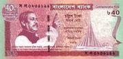 40 Taka Commemorative banknote – obverse