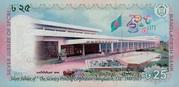 25 Taka Commemorative note – reverse