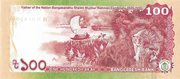 100 Taka Commemorative Note -  reverse