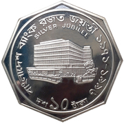10 Taka (Bank of Bangladesh) – reverse