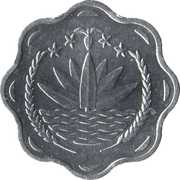 10 Poisha (FAO; small type) – obverse