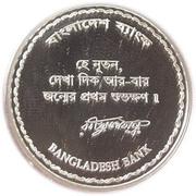 10 Taka (Rabindranath Tagore) – reverse