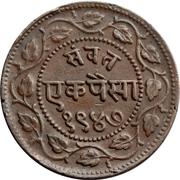 1 Paisa - Sayaji Rao III -  reverse