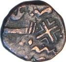 1 Paisa - Sayaji Rao II (AH1235-1264 / 1819-1847AD) – reverse