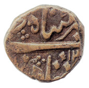 1 Paisa - Sayaji Rao II (AH1235-1264 / 1819-1847AD) – obverse