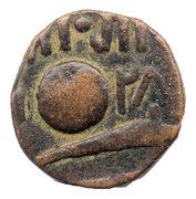 ½ Paisa - Malhar Rao (AH1287-1292 / 1870-1875AD) – reverse