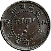 1 Pai - Sayaji Rao III – obverse