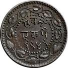 1 Pai - Sayaji Rao III – reverse