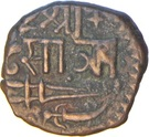 1 Paisa - Satyaji Rao II (Amreli mint) – obverse