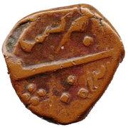 1 Paisa - Akbar Shah II [Ganpat Rao] – reverse