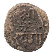 1 Paisa - Kande Rao – reverse
