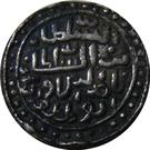 1 Tanka - Nasir al din Nusrat (Nusratabad mint) – obverse
