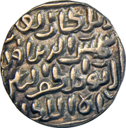 1 Tanka - Sams-ud-din Ilyas Shah (Firuzabad mint) – reverse