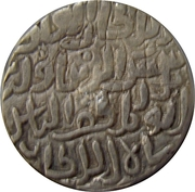 Tanka - Sams-ud-din Ilyas Shah (Firuzabad mint) – reverse