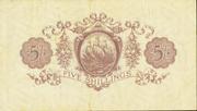 5 Shillings - George V – reverse