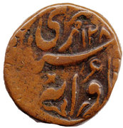¼ Anna - Sikandar Begam – reverse