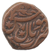 ½ Anna - Shah Jahan – obverse