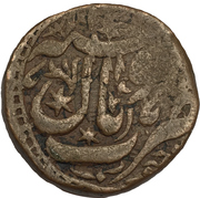 1 Anna Shah Jahan Begam Princely State Of Bhopal Numista