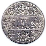 ½ Rupee - Jigme Wangchuk – reverse