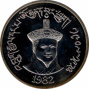 200 Ngultrums - Jigme Singye (75th Anniversary of Monarchy) – reverse