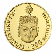 300 Ngultrum - Jigme Singye (Art and Culture) – reverse