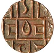 ½ Rupee / Deb (Period II) – obverse