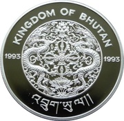 300 Ngultrums (40th Anniversary-Coronation of Queen Elizabeth II) – obverse