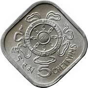 5 Chetrums - Jigme Singye -  reverse