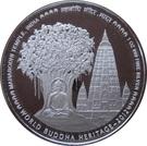 250 Ngultrums - Jigme Khesar Namgyel (Mahabodhi Temple) – reverse