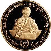 2 Sertums - Jigme Singye (International Year of Disabled Persons) – reverse