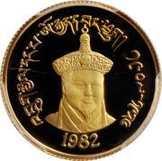 1 Sertum - Jigme Singye (75th Anniversary of Monarchy) – reverse