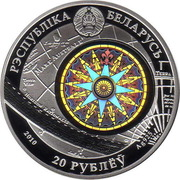 20 Roubles (The Constitution) -  obverse