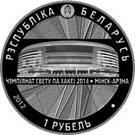 1 Rouble (2014 World Ice Hockey Championship) – obverse
