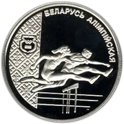 1 Rouble (Track–and–Field Athletics) – reverse