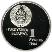 1 Rouble (Track–and–Field Athletics) – obverse