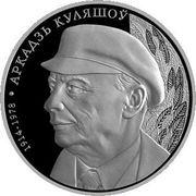 1 Rouble (Arkadiy Kuleshov) – reverse