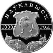 1 Rouble (Volkovysk) – reverse