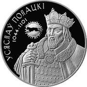 1 Rouble (Vseslav of Polotsk) -  reverse